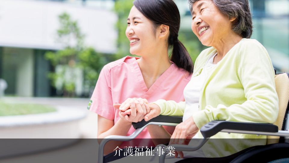 介護福祉事業